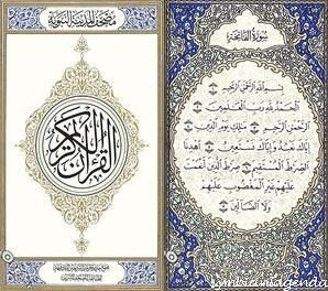 Download My Qur'an v3.00 S^3 Anna Belle Signed