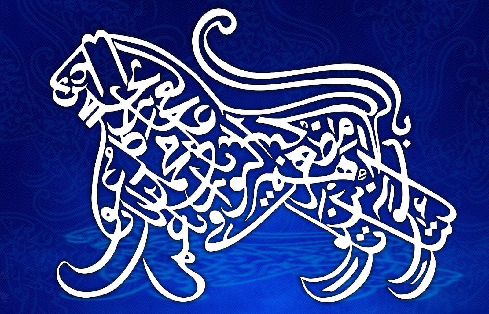 Tulisan Kaligrafi Arab