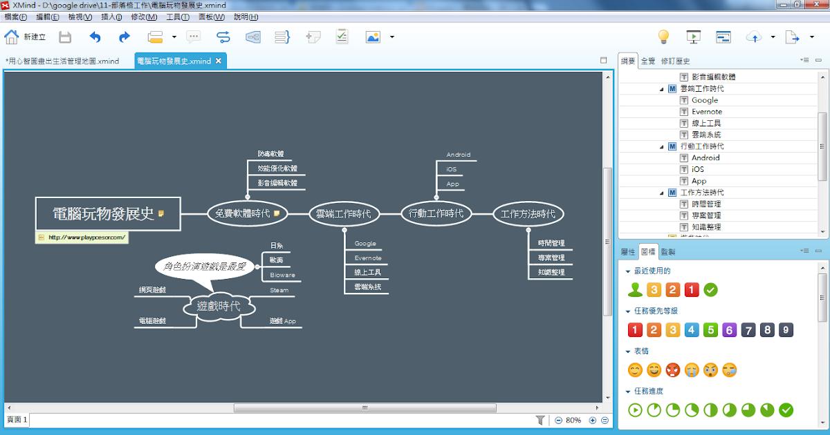 XMind 7 免費心智圖軟體新中文版,介面功能大改觀