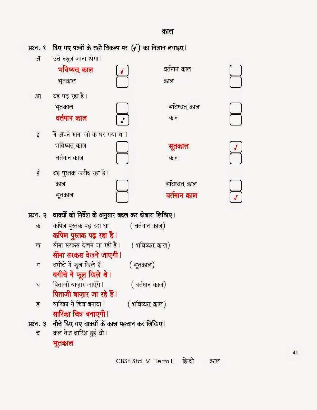 Worksheets Hindi Worksheets stars of pis ahmedabad std v hindi worksheets worksheets