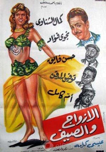 Al-Azwag