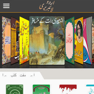 Urdu Books Library on your I Phone