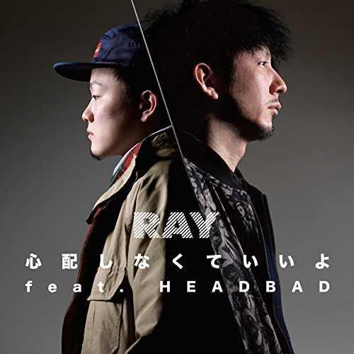[MUSIC] RAY – 心配しなくていいよ. (feat. HEAD BAD) (2015.03.18/MP3/RAR)