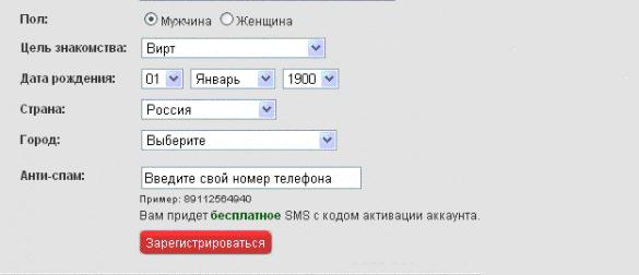 зарегистрироваться на сайте знакомств по номеру телефона