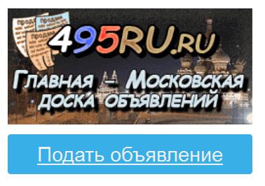 Главная Московская доска объявлений