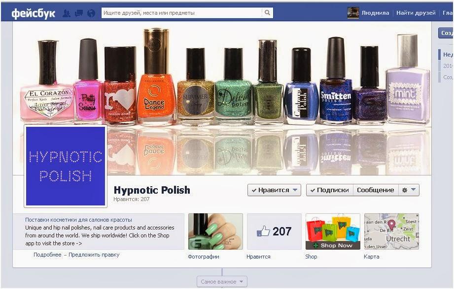 Интернет-магазин HypnoticPolish Нидерданды