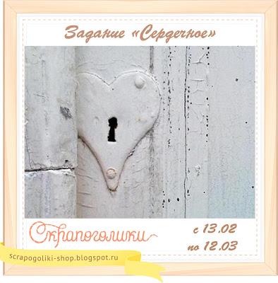 """+++Задание """"Сердечное"""" до 12/03"""