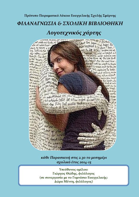 Αφίσα Φιλαναγνωσίας