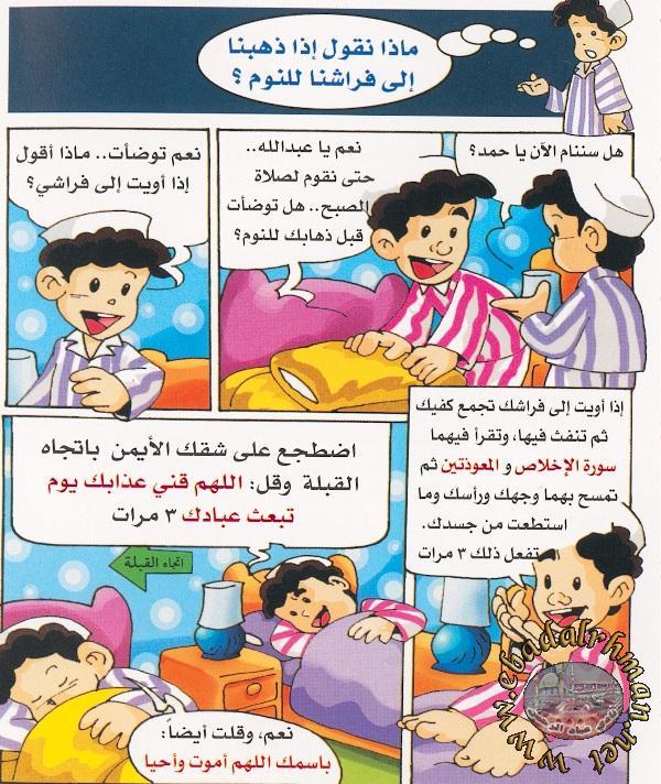 مجلة ميدو للأطفال دعاء النوم والاستيقاظ من النوم