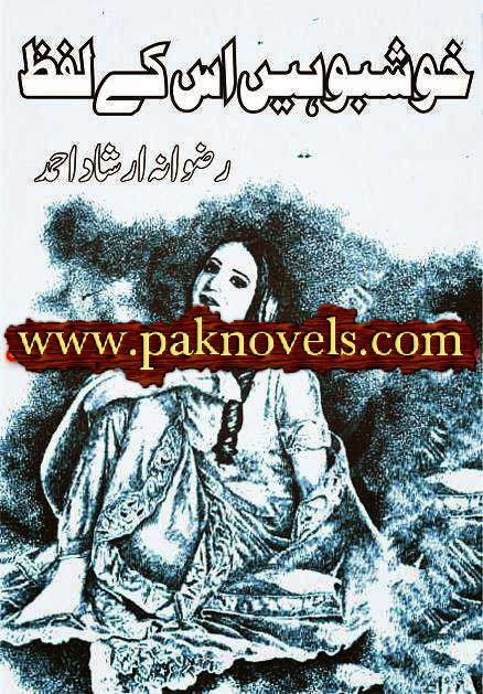 Khushboo Hain Us Ke Lafz By Rizwana Irshad Ahmed