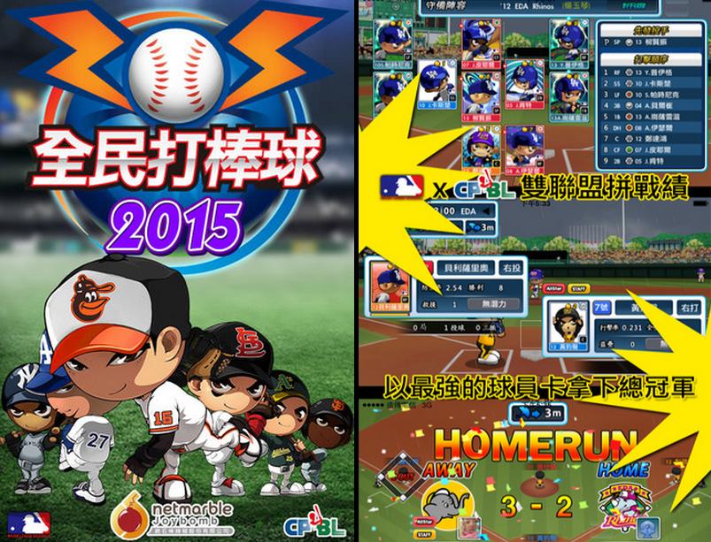 全民打棒球2015 APK下載