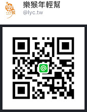 line~請掃QR碼加入