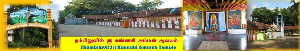 தம்பிலுவில் ஸ்ரீ கண்ணகை அம்மன் ஆலயம்