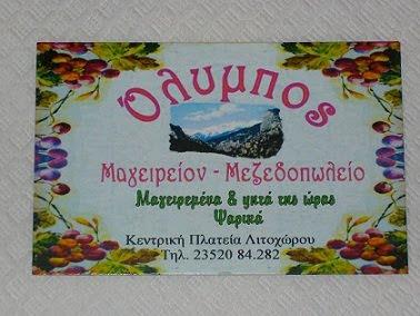 Όλυμπος - Παραδοσιακή ελληνική κουζίνα ψητά και μαγειρεμένα στην πλατεία Λιτοχώρου