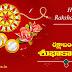Raksha Bandhan Greetings | Wishes | SMS in Telugu