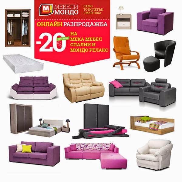Мебели Мондо- онлайн разпродажба