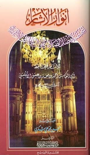 أنوار الآثار المختصة بفضل الصلاة على النبي المختار - أحمد الأقليشي pdf