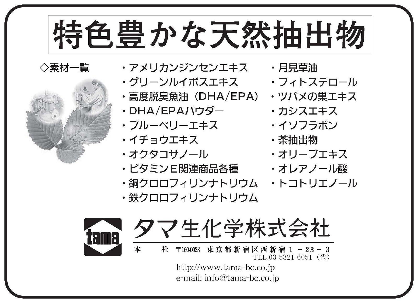 タマ生化学㈱広告