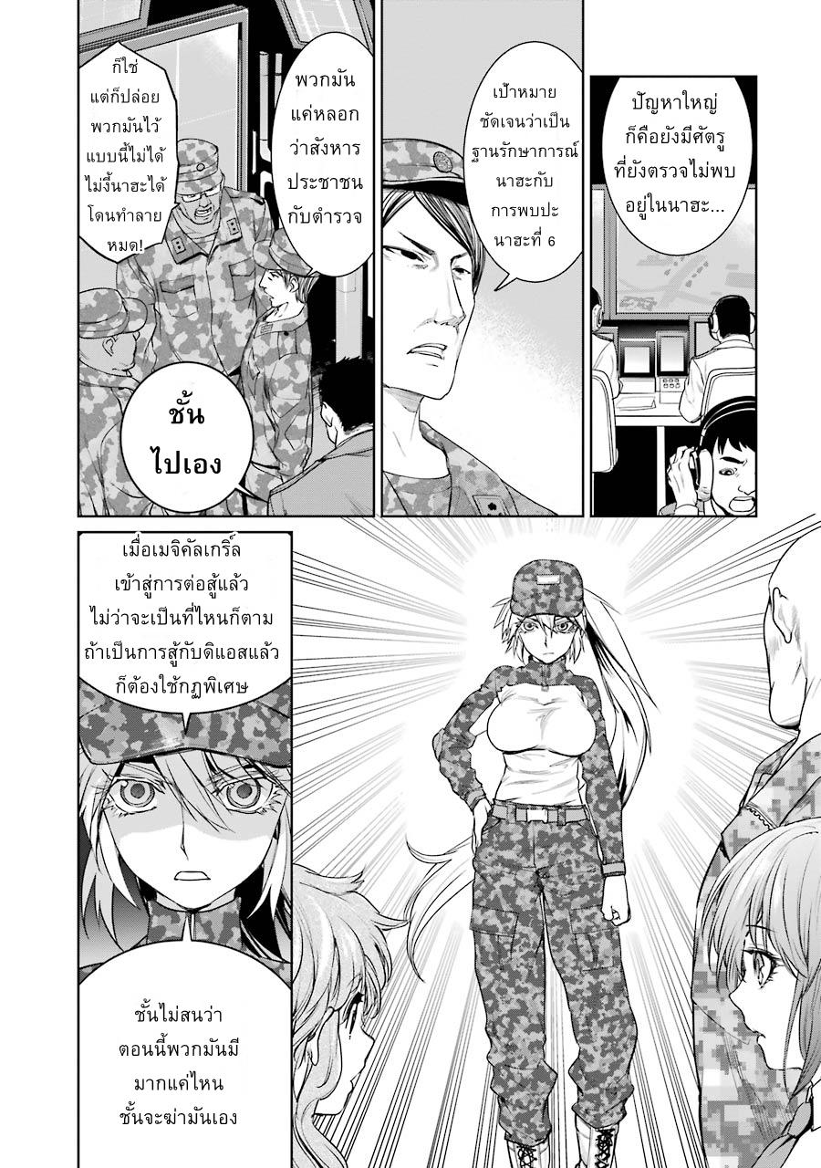 Mahou Shoujo Tokushuusen Asuka ตอนที่ 17 TH แปลไทย