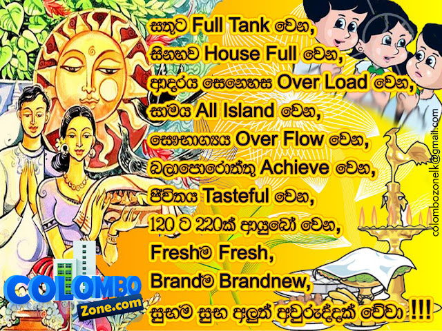 2013 wishes in sinhala.