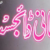 Ruhani Digest February 2014