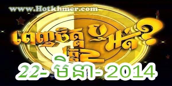 MyTV Game Show - Penh Chet Ort 22-03-2014
