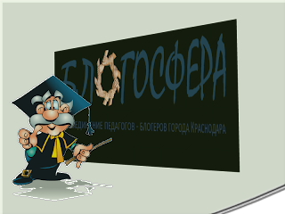 Объединение педагогов - блогеров города Краснодара Блогосфера