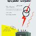 تحميل كتاب المحولات الكهربائية الجزء الاول