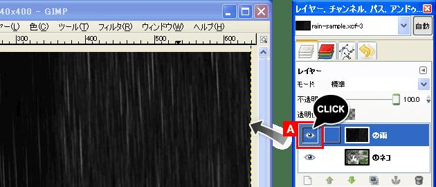 GIMP2の使い方 - レイヤーモードを使って、雨を降らせてみよう①