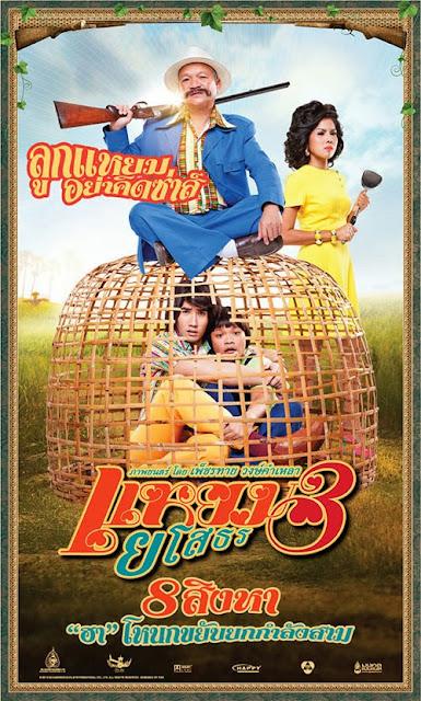 แหยม ยโสธร 3 (2013) Master เต็มเรื่อง มาสเตอร์ พากย์ไทย HD
