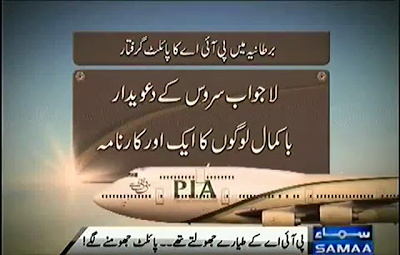 PIA Pilot Drunk & Arrested at Airport in England