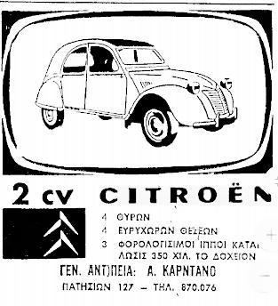 Hellenic Motor History on facebook
