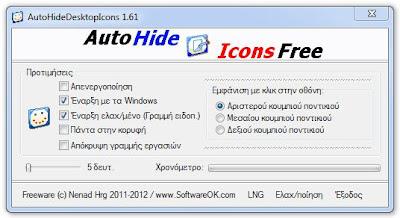 AutoHideDesktopIcons 1.61