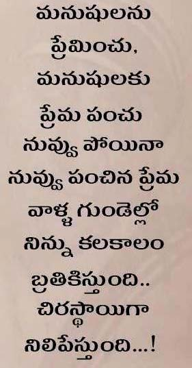Telugu Messages From Mother Teressa Telugu Jokes Telugu Cartons Awesome Telugumessages Com