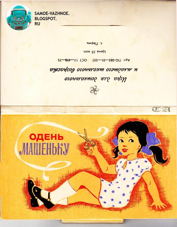 Бумажная кукла Одень Машу СССР советская старая 1980