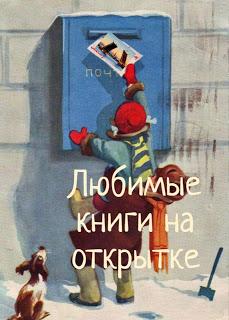 Любимые книги на открытках