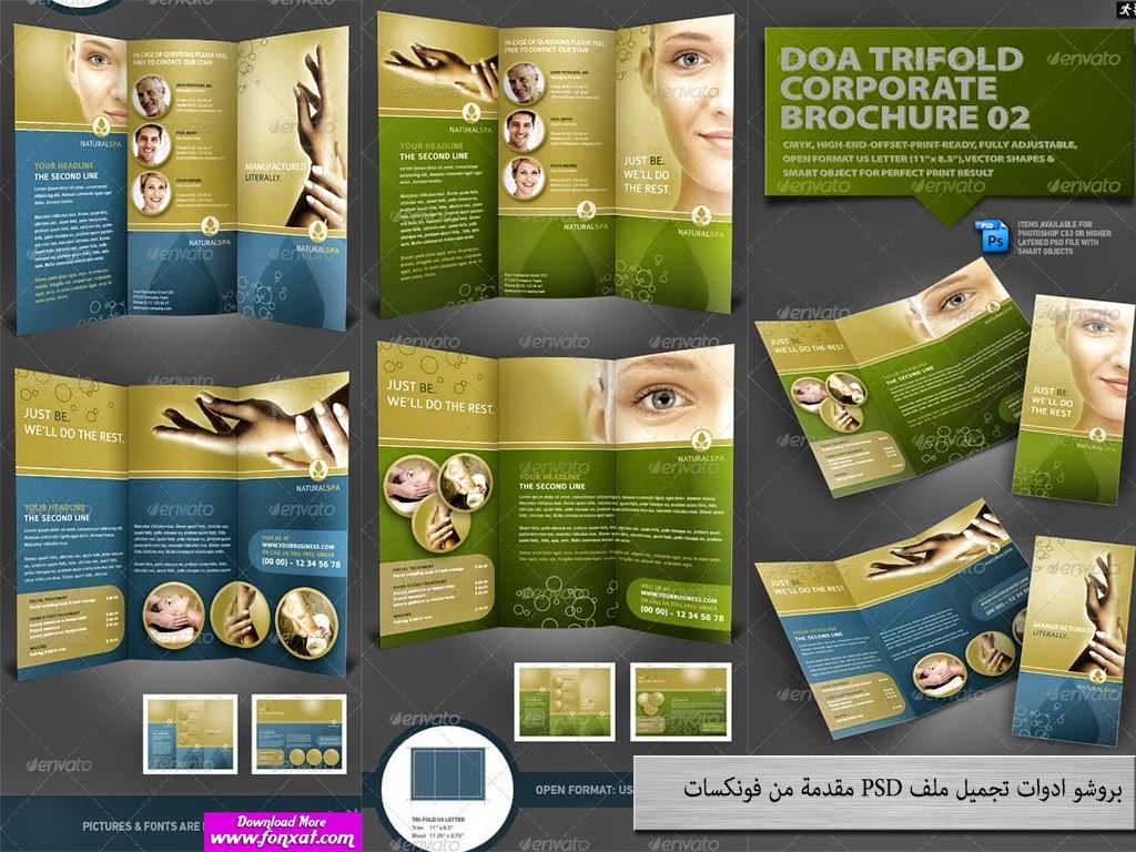 brochures and magazines INDD/PSD تصميم بروشو باللون الاخضر