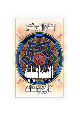الإسماعيلية تاريخ و عقائد - إحسان إلاهي ظهير