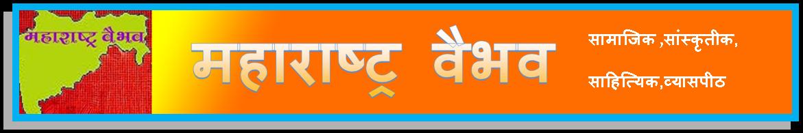maharashtra_vaibhav