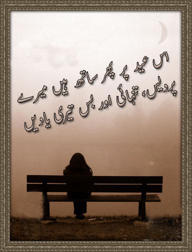 Eid, Pardas, Tanhai Aor  Tare Yaadian  - Eid Mubarak Poetry, Eid Poetry In Urdu, Eid Mubarak, Urdu Poetry, Eid Shayari, Eid Mubarak Sms, urdu poetry, Eid Sad Poetry