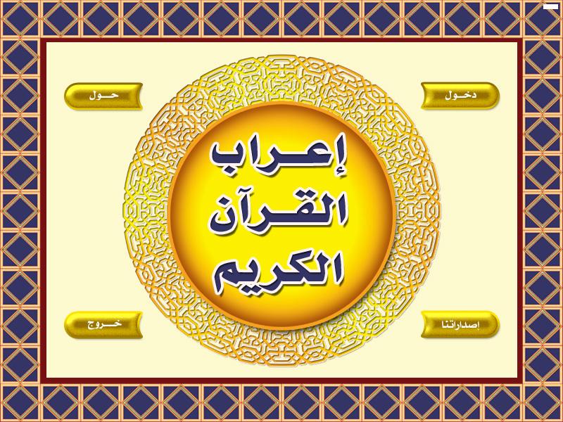 اسطوانة اعراب القران الكريم اجمل 1357929948063.png