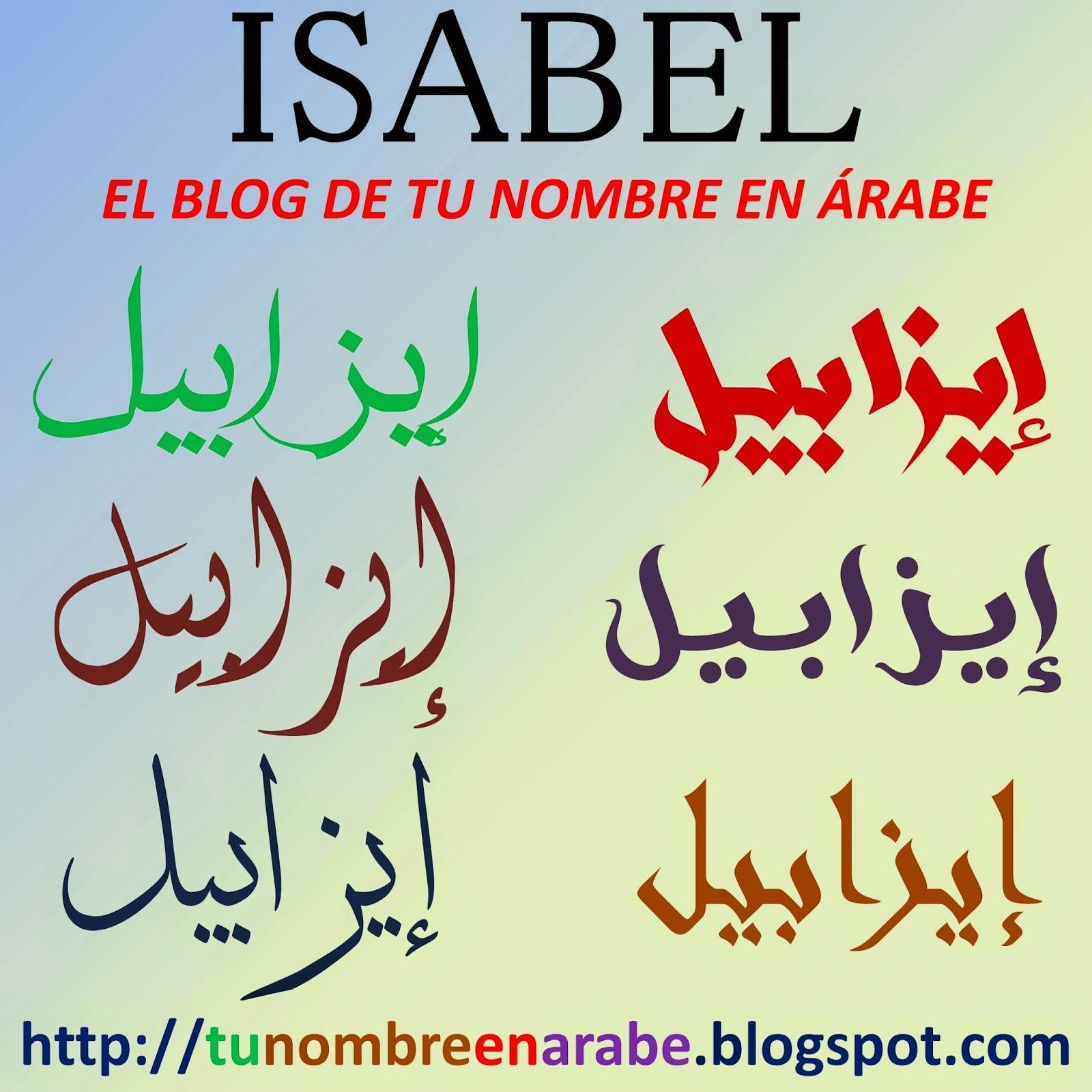 Escribir nombre Isabel en letras arabes