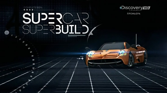 Supercar Superbuild Daily Tv Shows For You