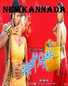 Ninnusire Nannusiru (2007) Kannada Mp3 Songs Download