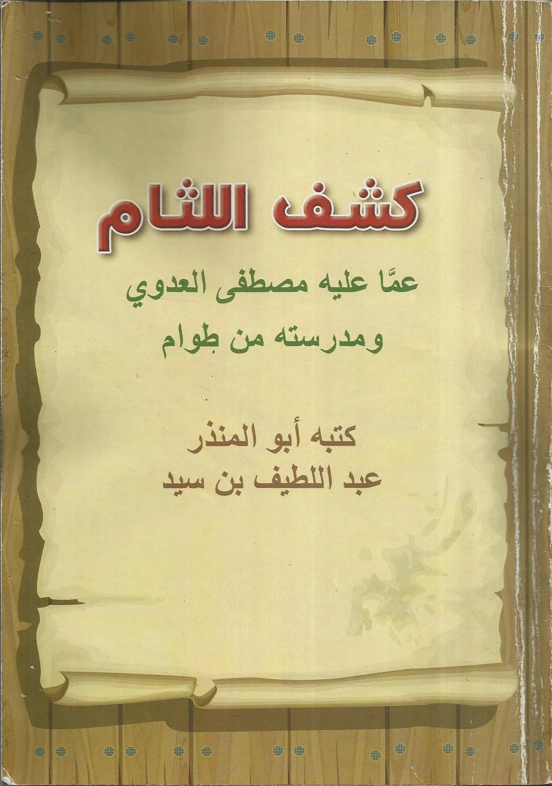 كشف اللثام عما عليه مصطفى العدوي ومدرسته من طوام