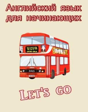 """онлайн урок Английский язык для начинающих """"Let's go"""""""