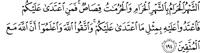 Surat Al-Baqarah Ayat 194