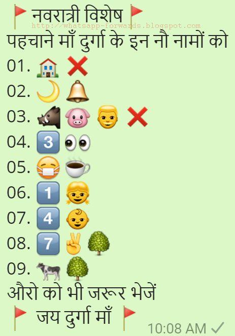 Pehchano Maa Durga ke inn namo ko Whatsapp Quiz