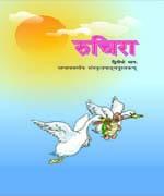 Class 6th NCERT Sanskrit Book Ruchira