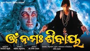 Om Namah Shivaya Odia Film MP3 Om Namah Shivaya Song Download Free